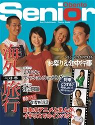 Obento Senior Student Book with Grammar Booklet - 9780170128308