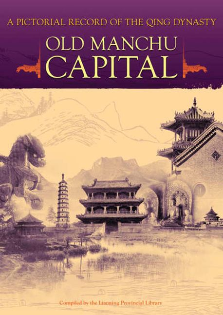 A Pictorial Record of the Qing Dynasty: Old Manchu Capital (eBook) - 9789814253758