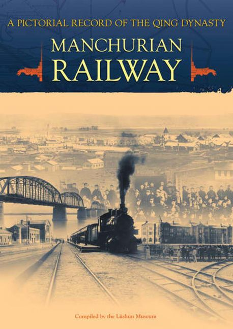 A Pictorial Record of the Qing Dynasty: Manchurian Railway(eBook) - 9789814253765