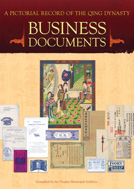 A Pictorial Record of the Qing Dynasty: Business Documents (eBook) - 9789814253772