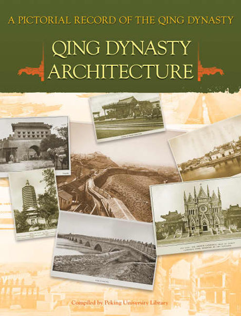 A Pictorial Record of the Qing Dynasty: Qing Dynasty Architecture - 9789814272407