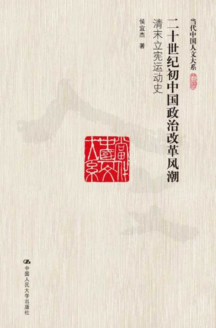 A History of the Constitutional Reform Movement during the Late Qing Period - 9789814558037