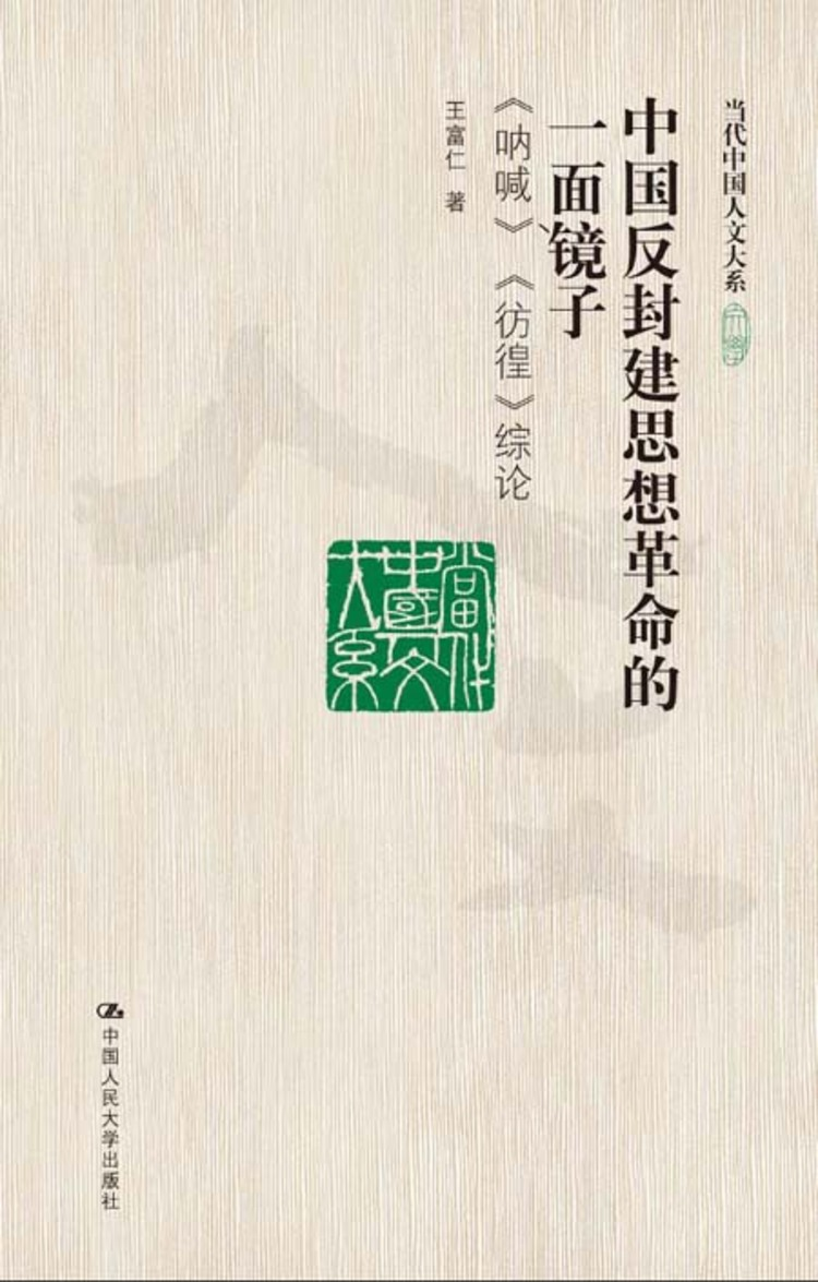 A Mirror of the Chinese Anti-Feudal Ideological Revolution: Commentary on the Works Call to Arms and Wandering - 9789814558112