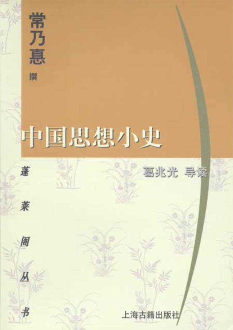 A Short Intellectual History of China - 9789814558525