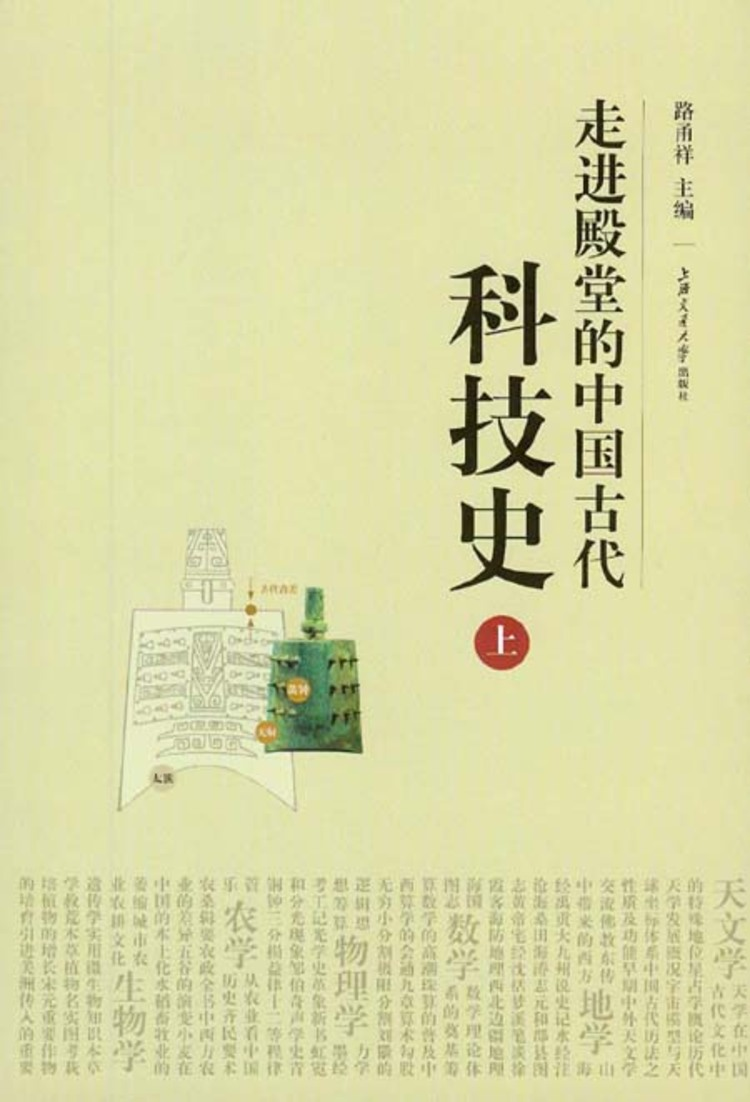 A History of Chinese Science and Technology - 9789814558570