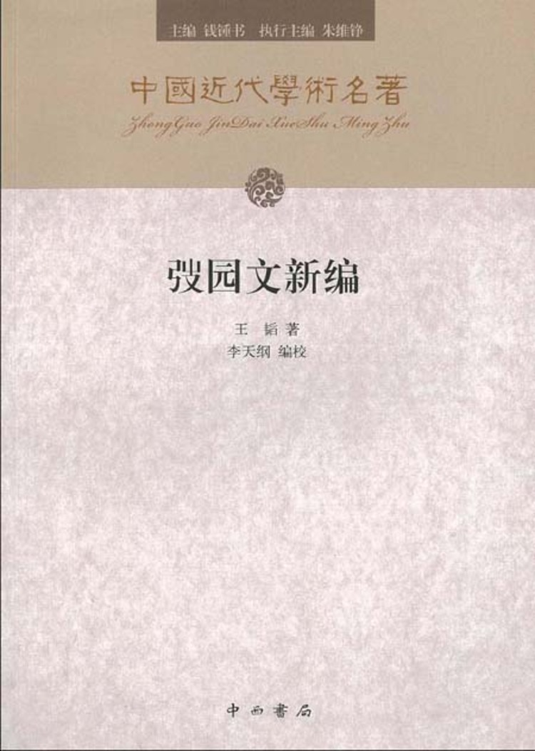 A New Collection of Wang Tao's Works - 9789814568005
