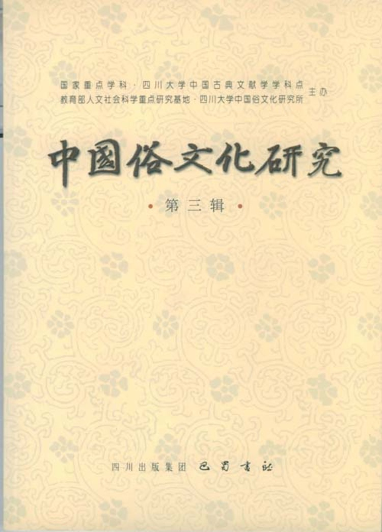 A Study of China's Folk Culture - 9789814568081