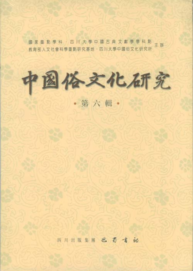 A Study of China's Folk Culture - 9789814568111