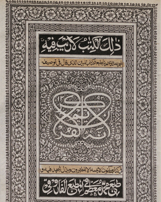 Early Arabic Printed Books from the British Library: Religion and Law - 16139580