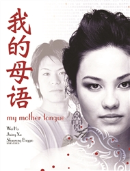 My Mother Tongue Student Book - 9780170122696