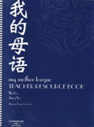 My Mother Tongue Teacher Resource Book - 9780170122726