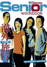 Obento Senior Workbook with Audio CD - 9780170127547