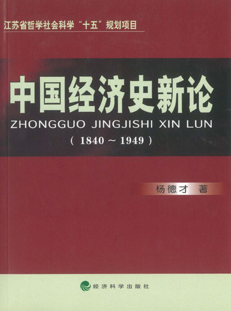 A New History of the Chinese Economy (1840-1949) - 9789814455824