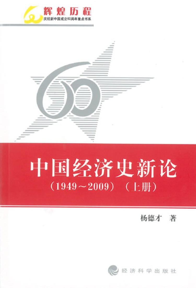 A New History of the Chinese Economy(1949-2009) - 9789814455831
