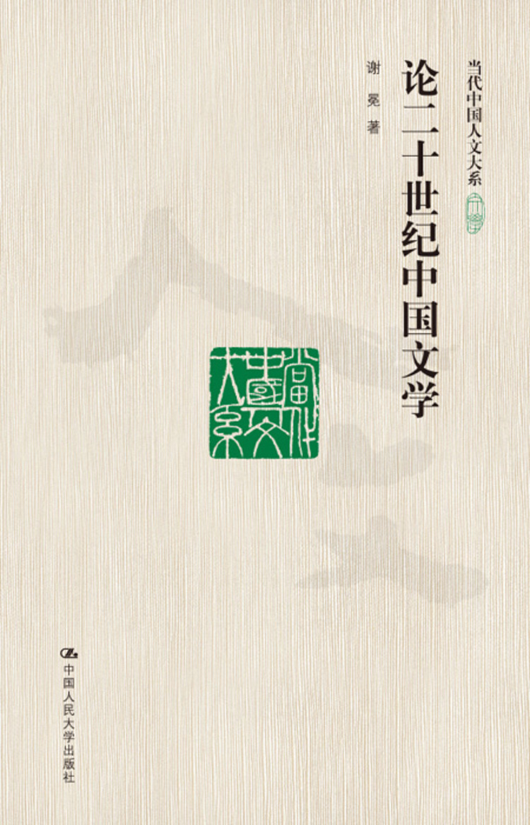 A Study on 20th Century Chinese Literature - 9789814558006