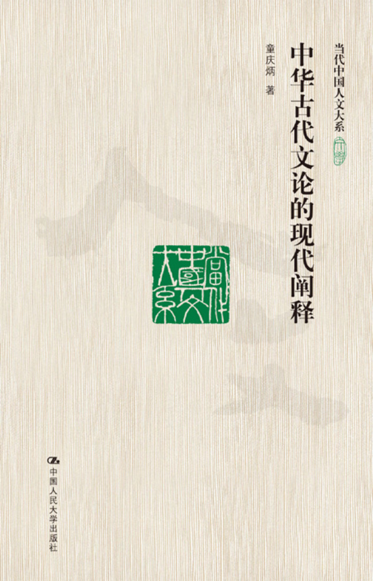 A Modern Interpretation of Ancient Chinese Literary Theory - 9789814558242