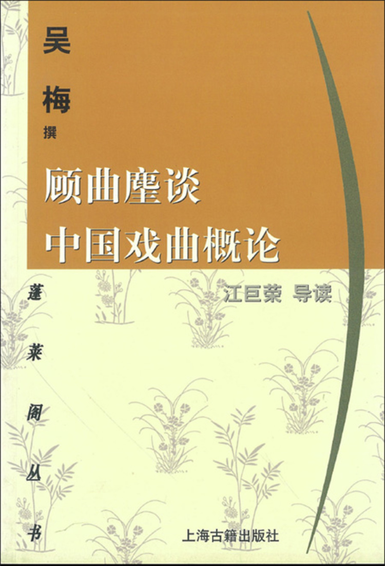 A Guidance on Drama Creation & A Brief Commentary on Chinese Operas - 9789814558402