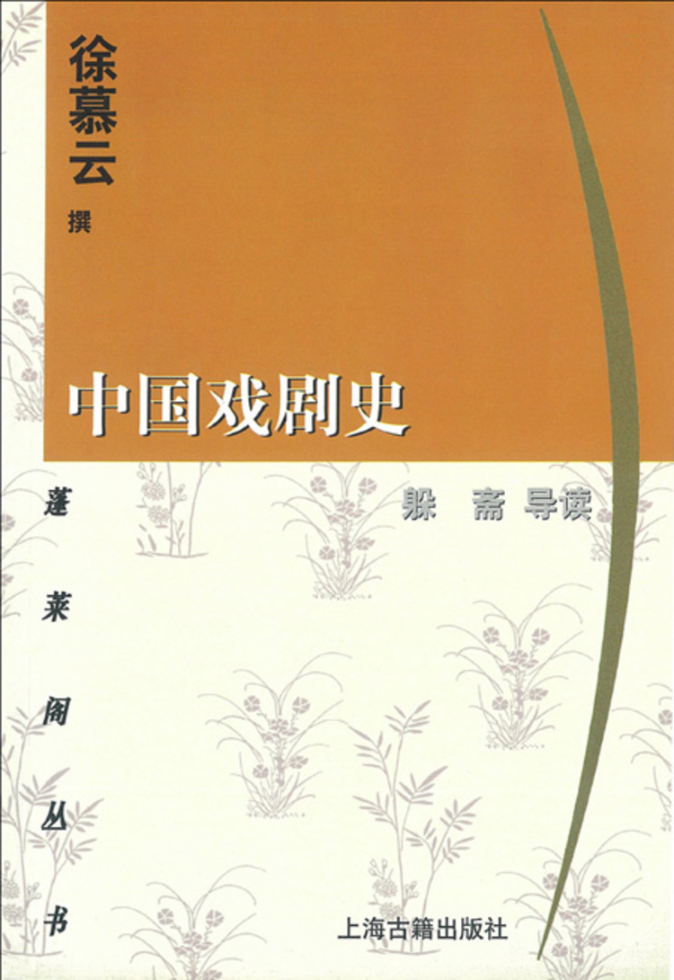 A History of Chinese Drama - 9789814558471