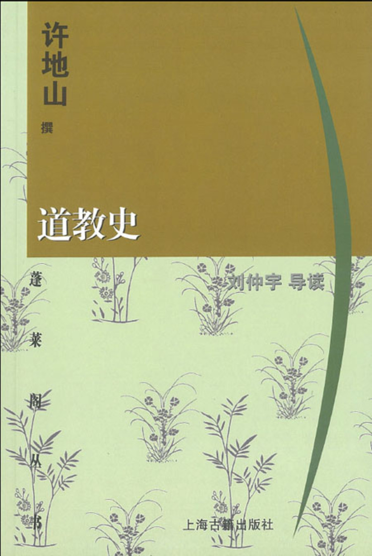 A History of Taoism - 9789814558488