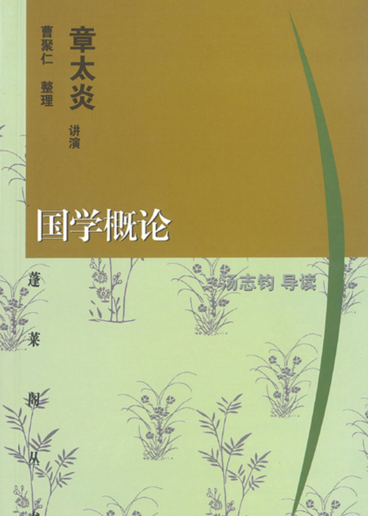 A Brief Introduction to Ancient Chinese Classics - 9789814558501