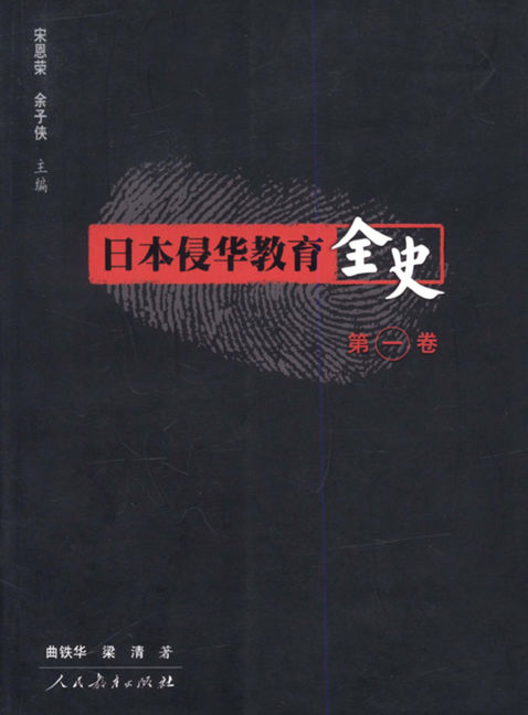 A Complete History of the Educational Policies during Japan's  Occupation of China - 9789814558617