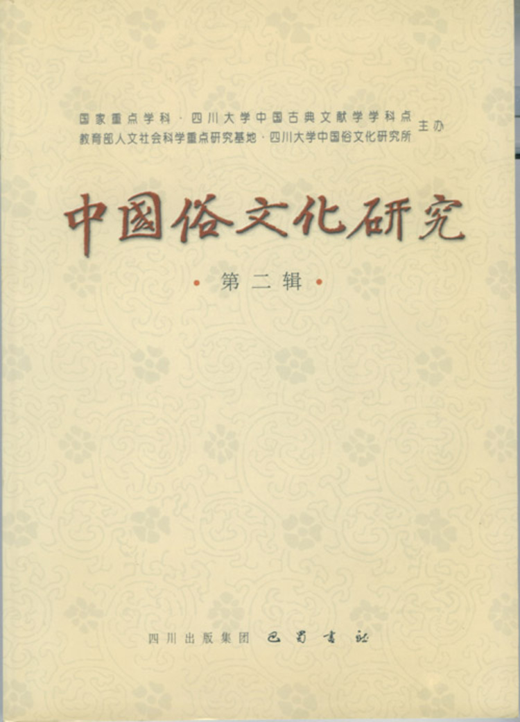 A Study of China's Folk Culture - 9789814568074