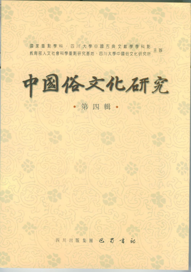 A Study of China's Folk Culture - 9789814568098