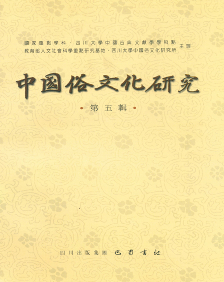 A Study of China's Folk Culture - 9789814568104