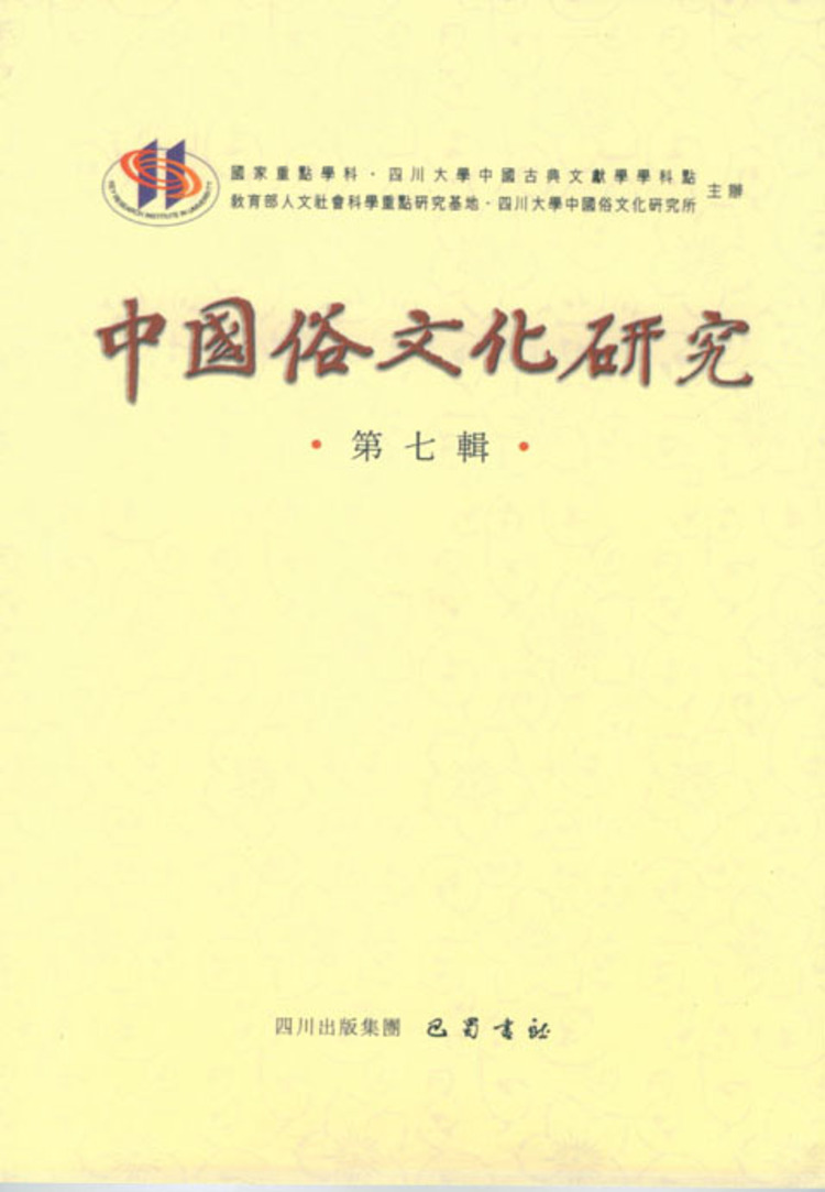 A Study of China's Folk Culture - 9789814568128